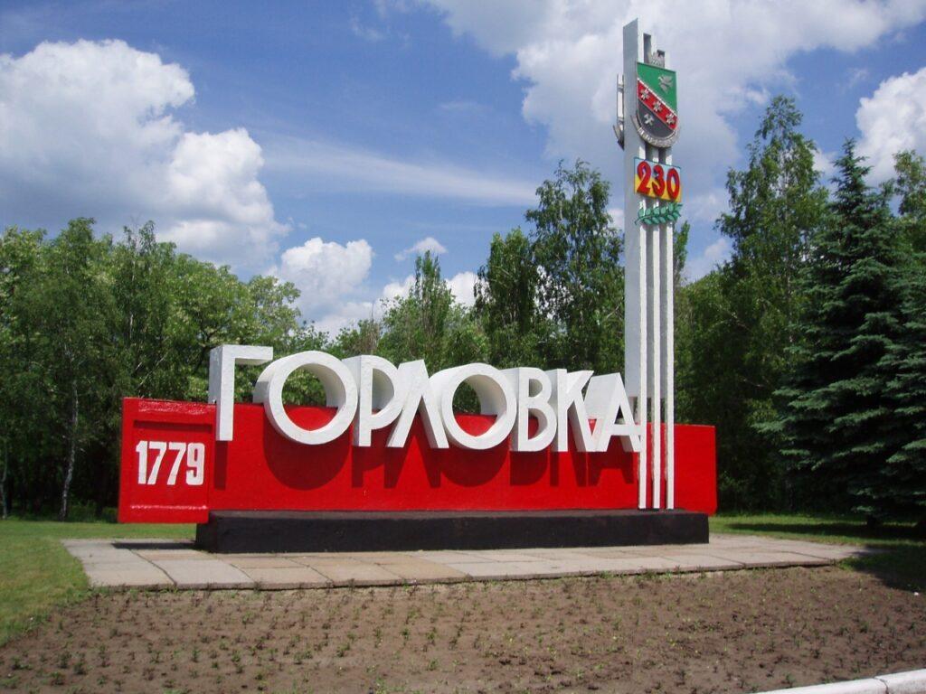 Автобус Воронеж - Горловка